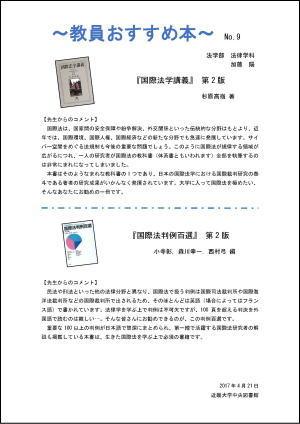 教員おすすめ本No.9