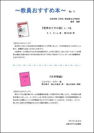 教員おすすめ本No.11