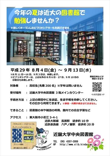 高校生対象中央図書館の夏期公開
