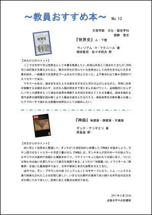 教員おすすめ本No.12