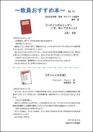 教員おすすめ本No.15