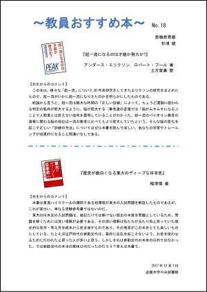 教員おすすめ本No.18