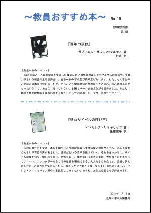 教員おすすめ本No.19