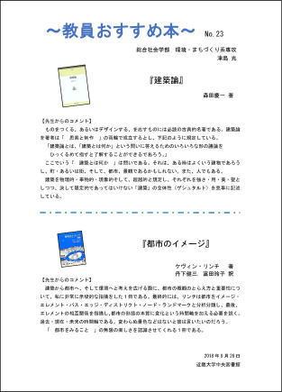 教員おすすめ本No.23