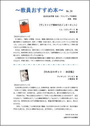 教員おすすめ本No.21