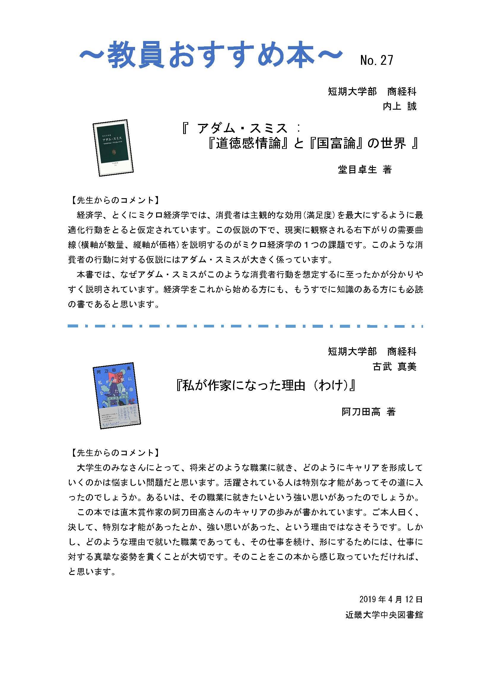 教員おすすめ本No.27