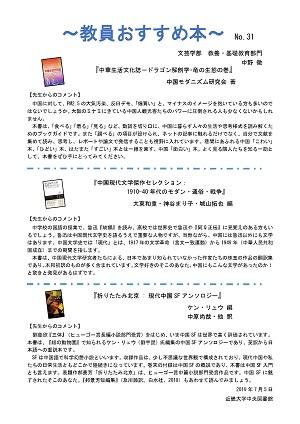 教員おすすめ本No.31