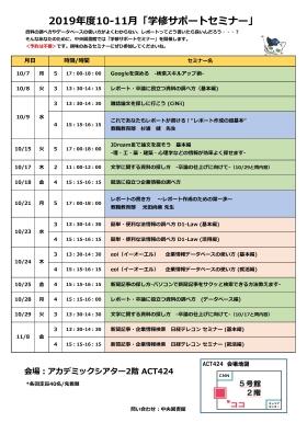 2019年10月学修サポートセミナースケジュール