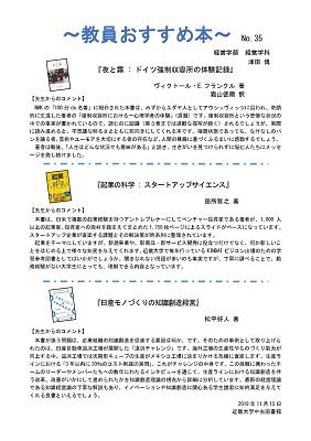 教員おすすめ本No.35