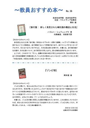 教員おすすめ本No.36
