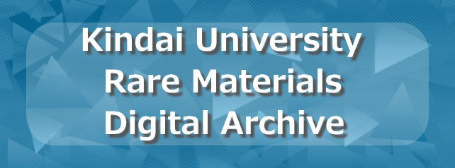 Kindai University Rare Materials Digital Archive