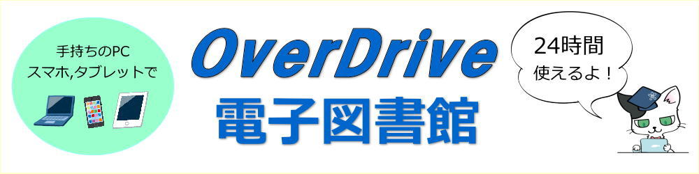 OverDrive 電子図書館