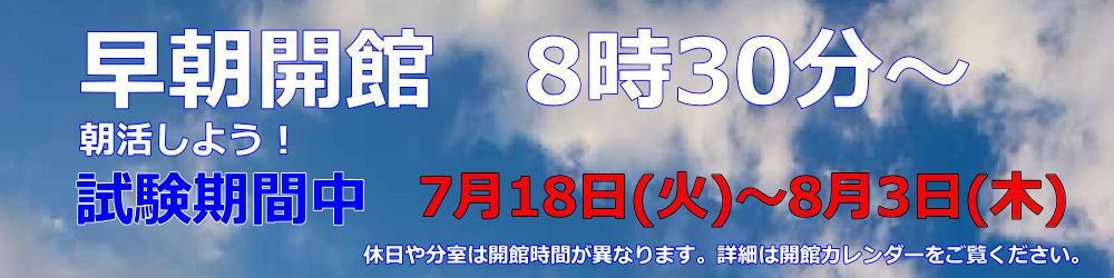 試験期間中の開館時間延長のお知らせ(7/18~8/3)