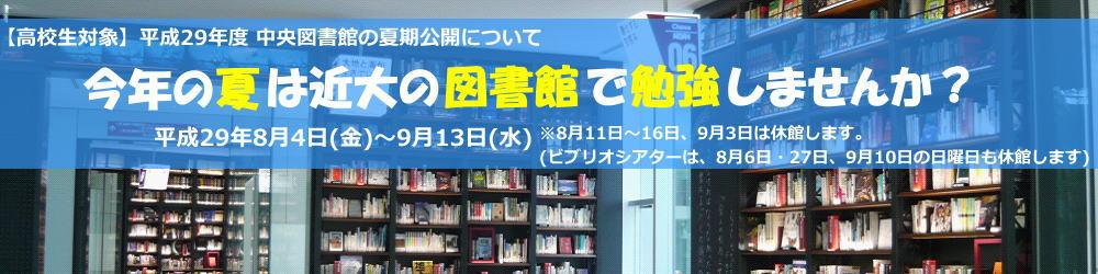 【高校生対象】平成29年度 中央図書館の夏期公開について