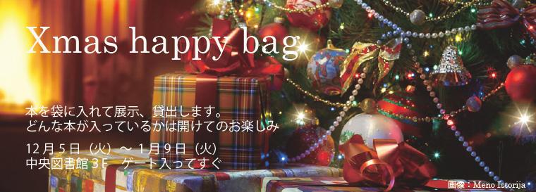 Xmas happy bagで読書の幅を広げよう!(12/5から)