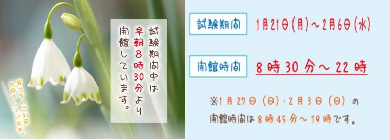 試験期間中の開館時間延長のお知らせ(1月21日~2月6日)