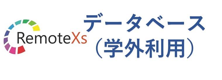 データベース(学外利用)RemoteXs