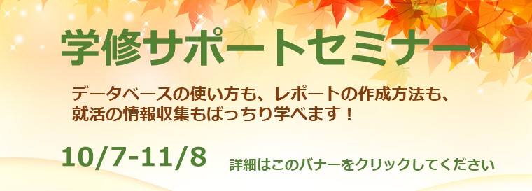 201910_学修サポートセミナー