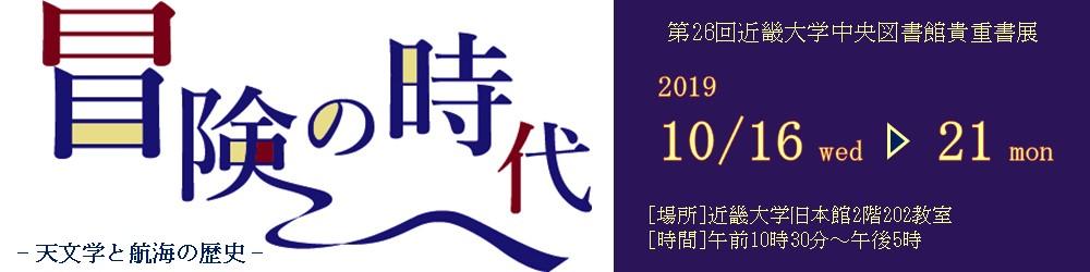 第26回近畿大学中央図書館貴重書展開催のお知らせ