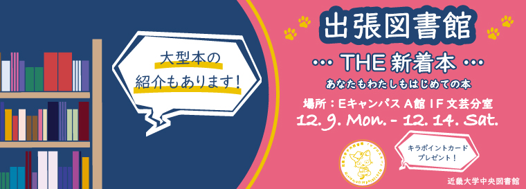 出張図書館「THE 新着本」開催について(12月9日-12月14日)