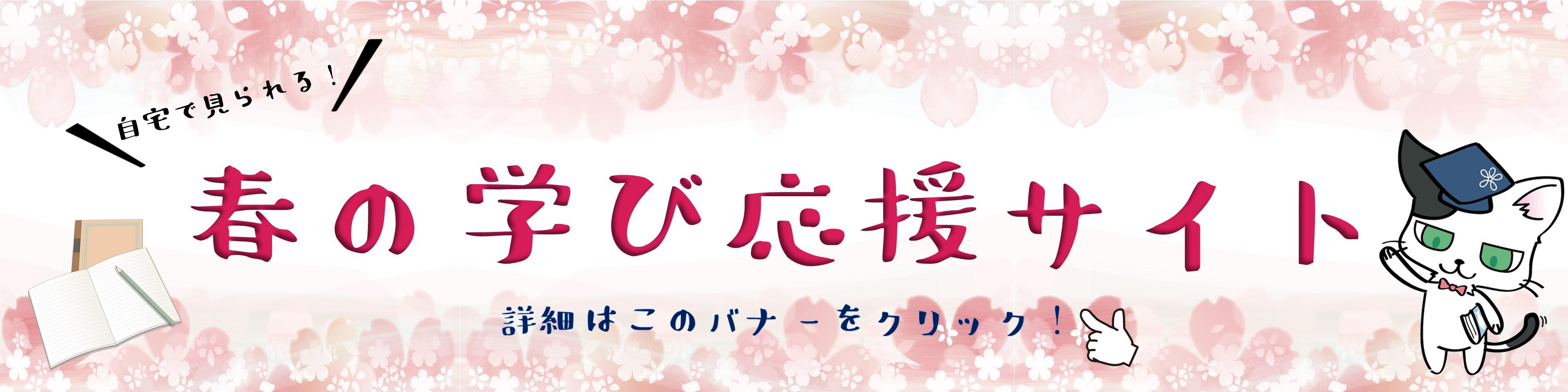 自宅から利用できる電子図書館サービス【バナー:春の学び応援サイト】