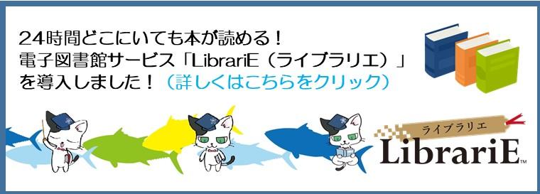 「LibrariE(ライブラリエ)」電子図書館サービスを開始しました