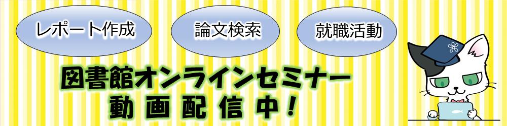 図書館オンラインセミナー動画配信!! について